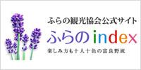 ふらの観光協会公式サイト ふらのindex